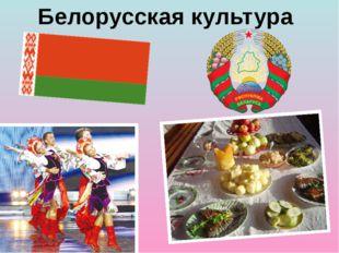 Белорусская культура