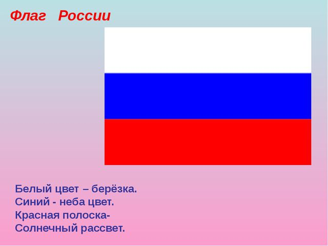 Белый цвет – берёзка. Синий - неба цвет. Красная полоска- Солнечный рассвет....