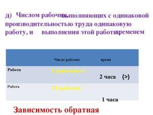 д) выполняющих с одинаковой производительностью труда одинаковую работу, и в