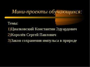 Мини-проекты обучающихся: Темы: Циалковский Константин Эдуардович Королёв Сер