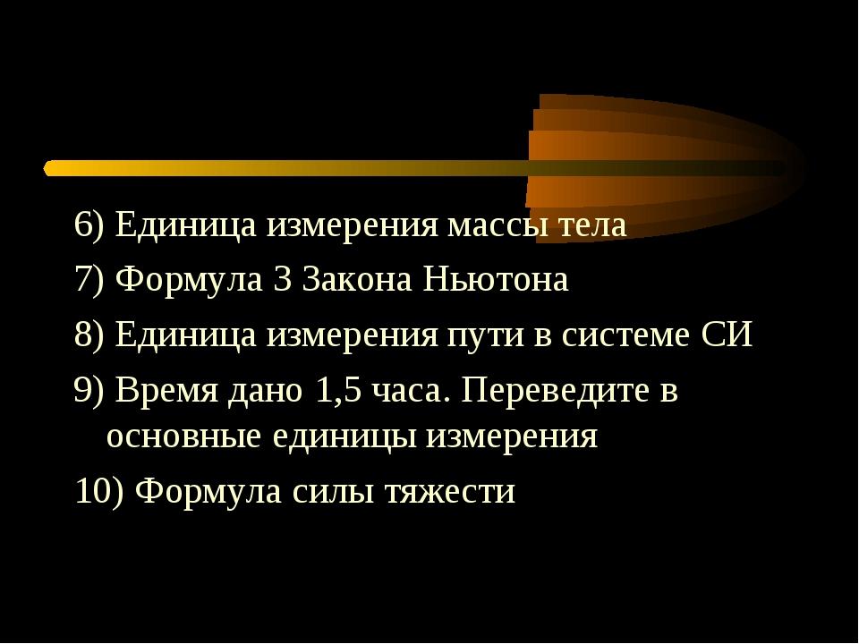 6) Единица измерения массы тела 7) Формула 3 Закона Ньютона 8) Единица измере...