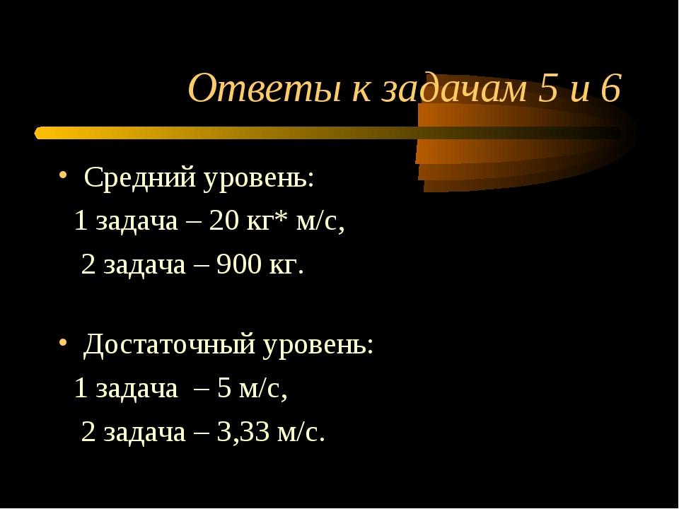 Ответы к задачам 5 и 6 Средний уровень:  1 задача – 20 кг* м...