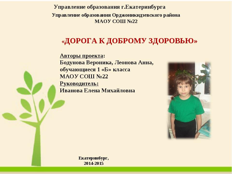 Управление образования г.Екатеринбурга Управление образования Орджоникидзевск...