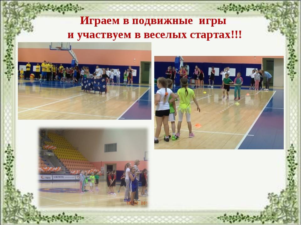 Играем в подвижные игры и участвуем в веселых стартах!!!