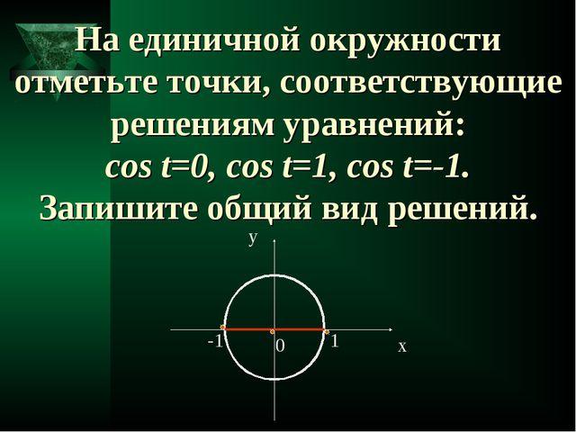 На единичной окружности отметьте точки, соответствующие решениям уравнений: c...