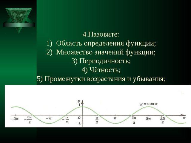 4.Назовите: 1) Область определения функции; 2) Множество значений функции; 3)...