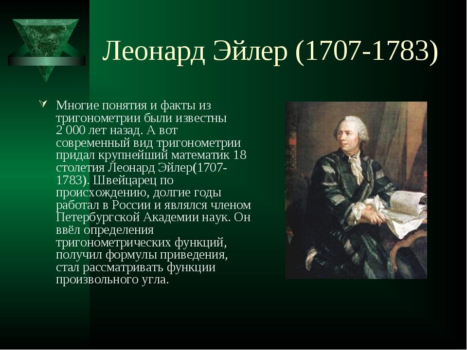 Леонард Эйлер (1707-1783) Многие понятия и факты из тригонометрии были извест...