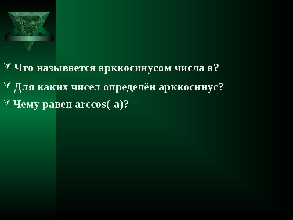 Что называется арккосинусом числа а? Для каких чисел определён арккосинус? Че...