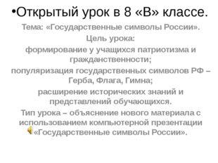 Открытый урок в 8 «В» классе. Тема: «Государственные символы России». Цель ур