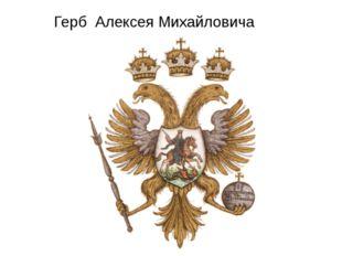 Герб Алексея Михайловича