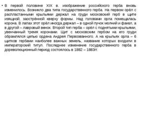 В первой половине XIX в. изображение российского герба вновь изменилось. Возн