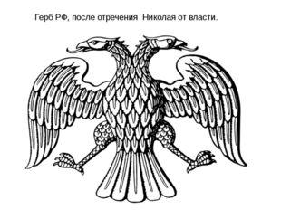 Герб РФ, после отречения Николая от власти.