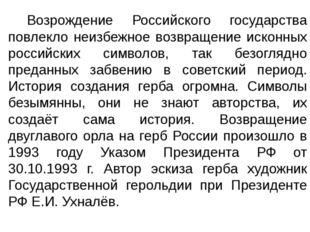 Возрождение Российского государства повлекло неизбежное возвращение исконных