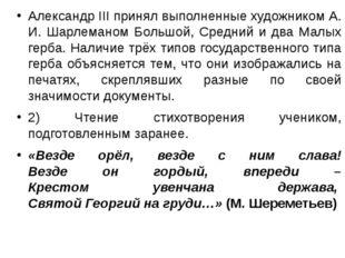 Александр III принял выполненные художником А. И. Шарлеманом Большой, Средний