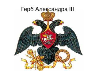 Герб Александра III