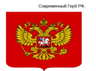 Герб РФ Современный Герб РФ.