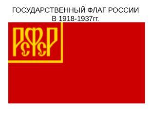 ГОСУДАРСТВЕННЫЙ ФЛАГ РОССИИ В 1918-1937гг.