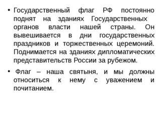 Государственный флаг РФ постоянно поднят на зданиях Государственных органов в