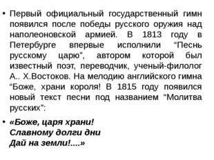 Первый официальный государственный гимн появился после победы русского оружия