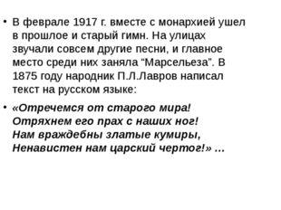 В феврале 1917 г. вместе с монархией ушел в прошлое и старый гимн. На улицах