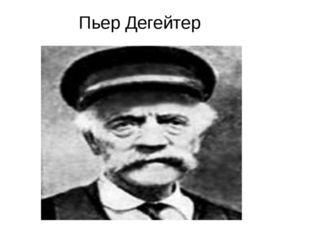Пьер Дегейтер