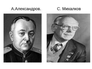 А.Александров. С. Михалков