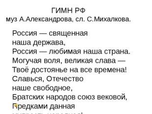 ГИМН РФ муз А.Александрова, сл. С.Михалкова. Россия— священная нашадержава,