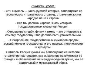 Выводы урока: - Эти символы – часть русской истории, воплощение её героическ