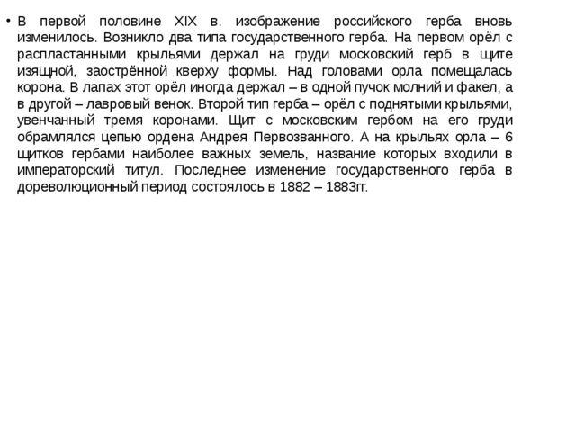 В первой половине XIX в. изображение российского герба вновь изменилось. Возн...