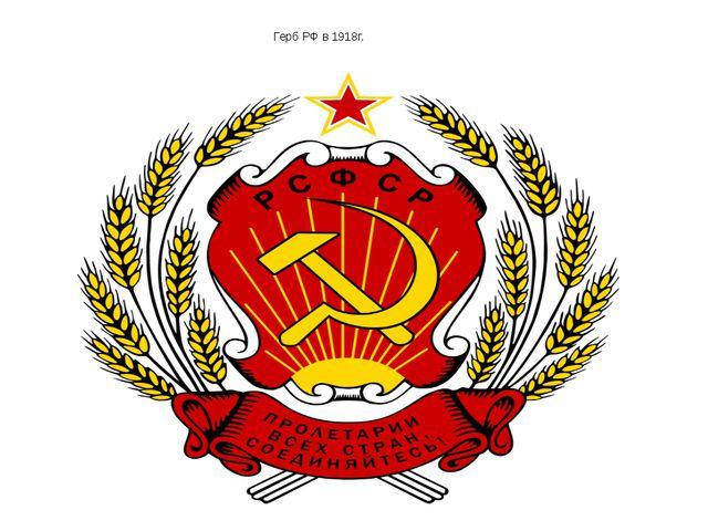 Герб РФ в 1918г.