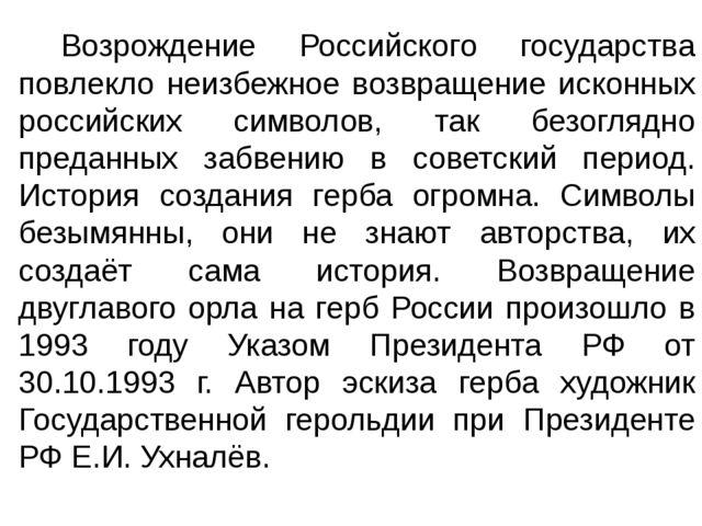 Возрождение Российского государства повлекло неизбежное возвращение исконных...