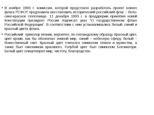 В ноябре 1990 г. комиссия, которой предстояло разработать проект нового флага...
