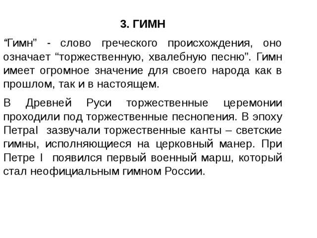 """3. ГИМН """"Гимн"""" - слово греческого происхождения, оно означает """"торжественную,..."""