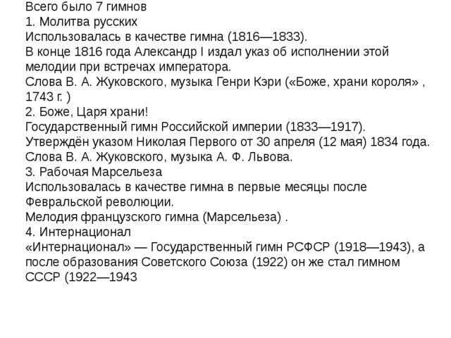Всего было 7 гимнов 1. Молитва русских Использовалась в качестве гимна (1816—...