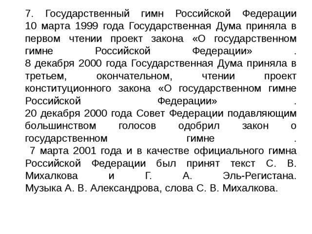 7. Государственный гимн Российской Федерации 10 марта 1999 года Государственн...
