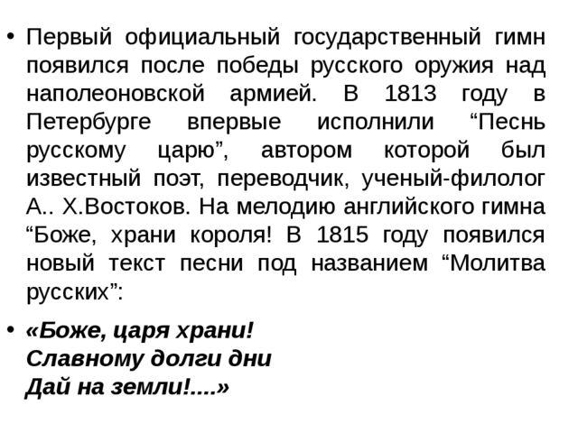 Первый официальный государственный гимн появился после победы русского оружия...