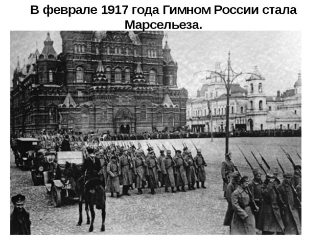 В феврале 1917 года Гимном России стала Марсельеза.