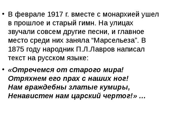 В феврале 1917 г. вместе с монархией ушел в прошлое и старый гимн. На улицах...