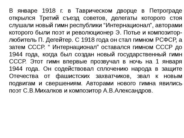 В январе 1918 г. в Таврическом дворце в Петрограде открылся Третий съезд сове...