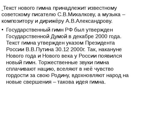 Текст нового гимна принадлежит известному советскому писателю С.В.Михалкову,...