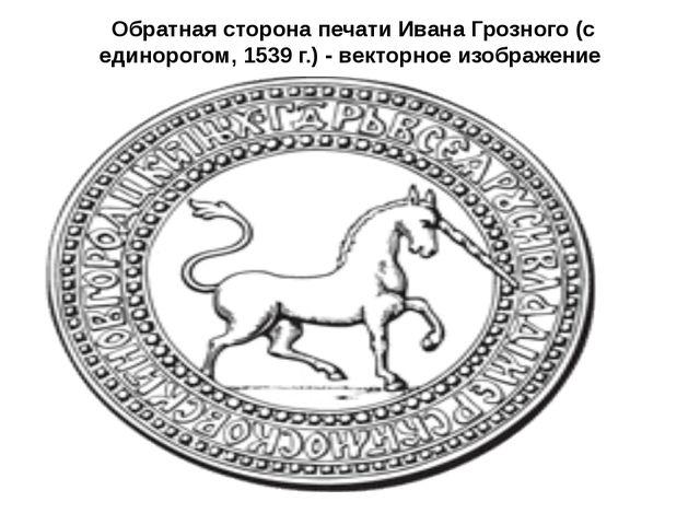 Обратная сторона печати Ивана Грозного (с единорогом, 1539 г.) - векторное и...