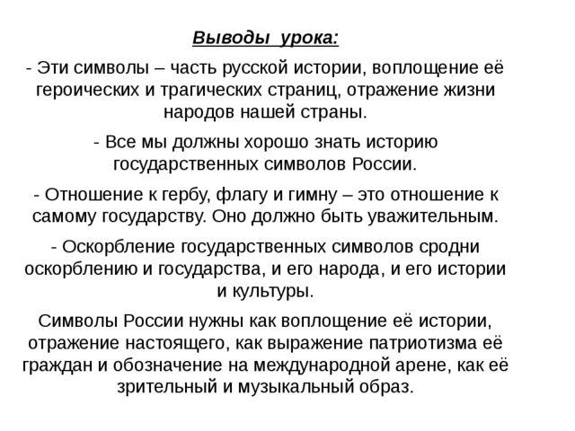 Выводы урока: - Эти символы – часть русской истории, воплощение её героическ...