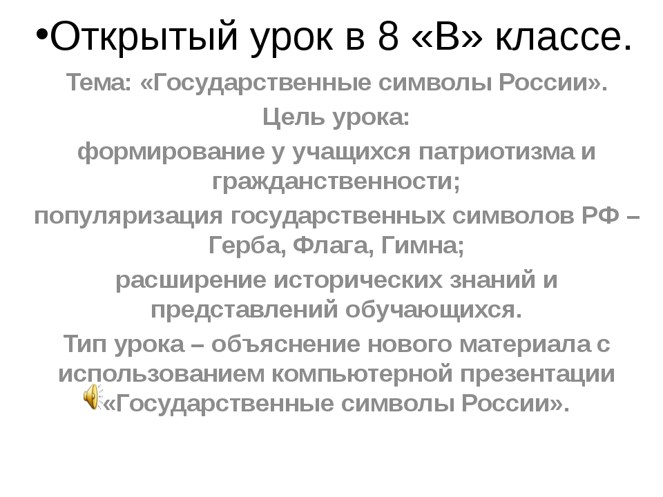 Открытый урок в 8 «В» классе. Тема: «Государственные символы России». Цель ур...