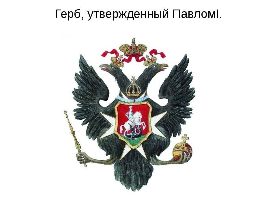 Герб, утвержденный ПавломI.