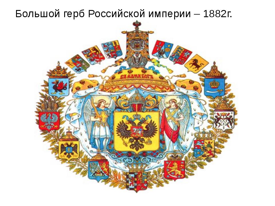 Большой герб Российской империи – 1882г.