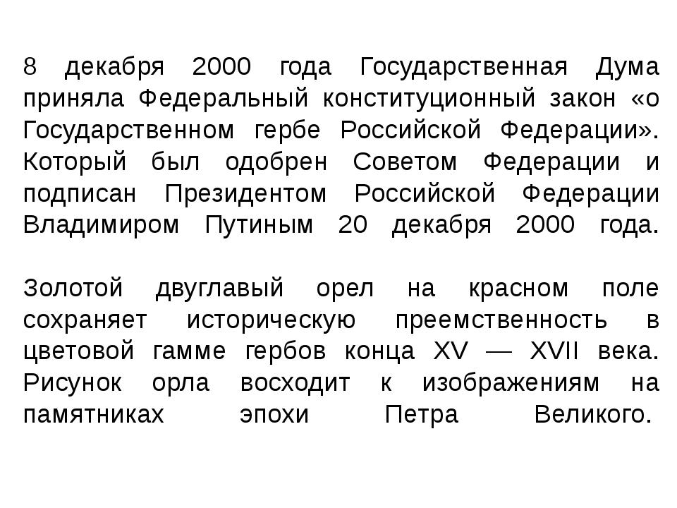 8 декабря 2000 года Государственная Дума приняла Федеральный конституционный...
