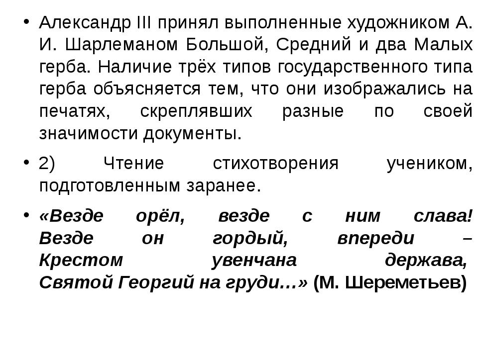 Александр III принял выполненные художником А. И. Шарлеманом Большой, Средний...