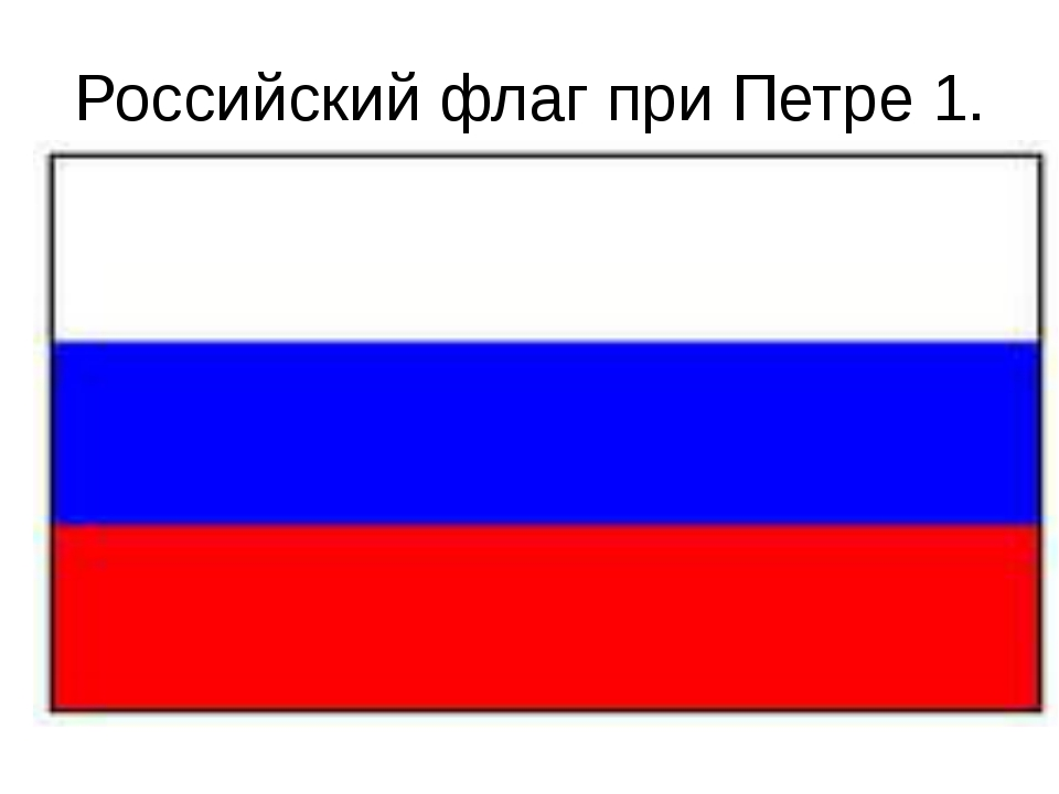Российский флаг при Петре 1.