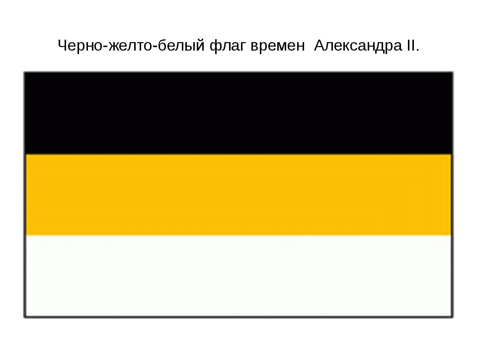 Черно-желто-белый флаг времен Александра II.