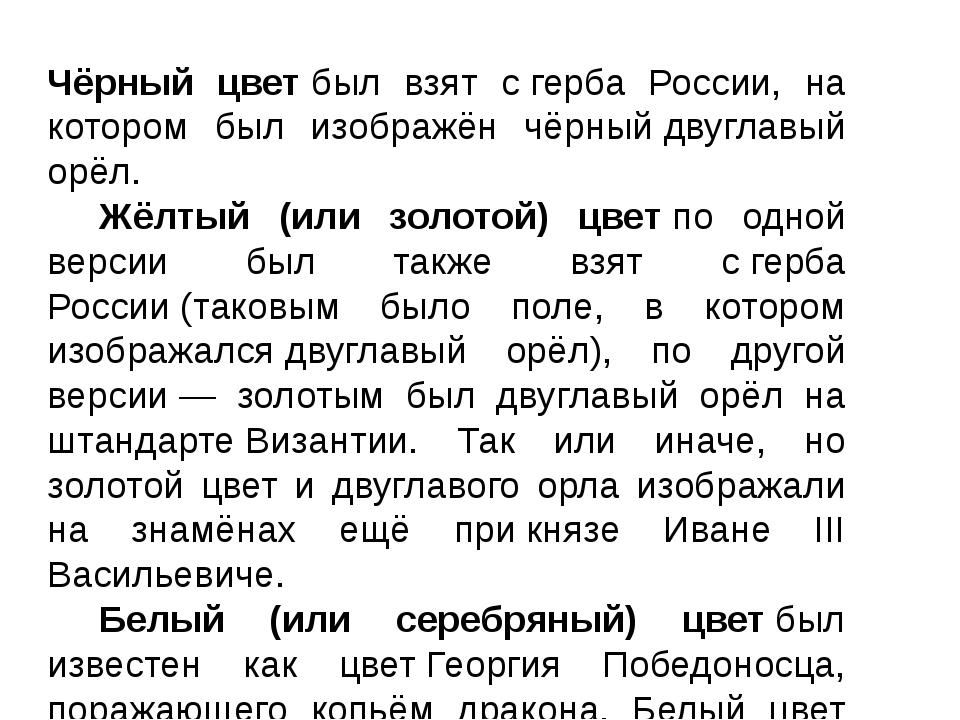 Чёрный цветбыл взят сгерба России, на котором был изображён чёрныйдвуглавы...